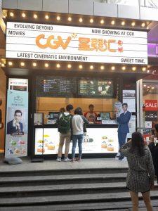 kim-soo-hyun-cgv