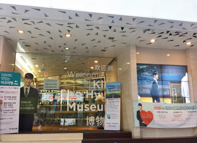 kim-soo-hyun-museum