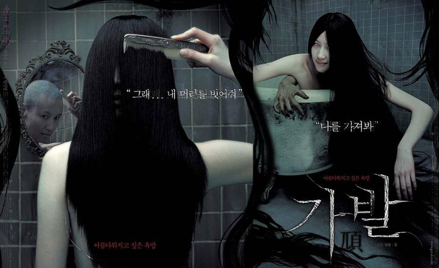 The Wig, film d'horreur coréen