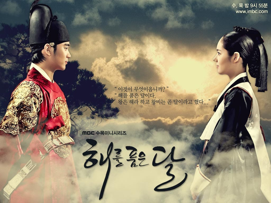 "Kim Soo Hyun et Han Ga In dans ""The Moon Embracing the Sun"" (MBC)"