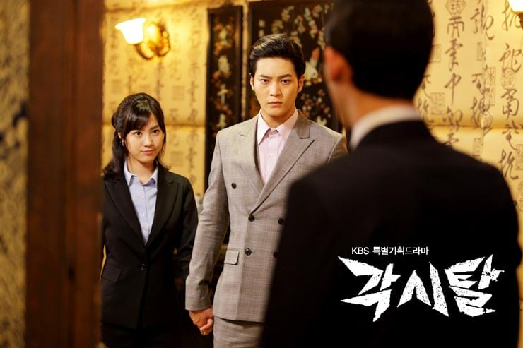 Jin Se Yeon et Joo Won dans Bridal Mask