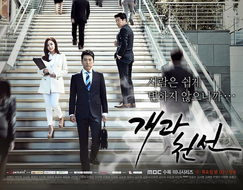 A New Leaf : poster du drama