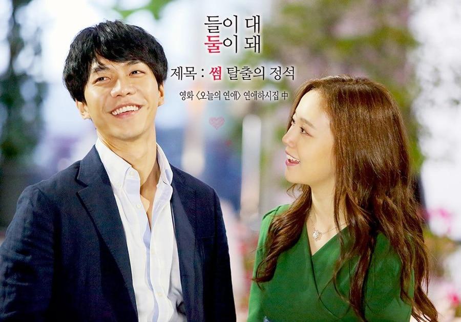 Lee Seung Gi et Moon Chae Won dans Love Forecast