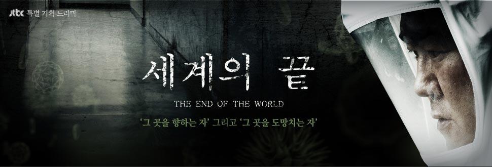 La drama coréen The End Of The World (JTBC)