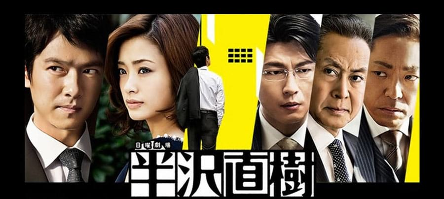 Hanzawa Naoki Season 1 : poster