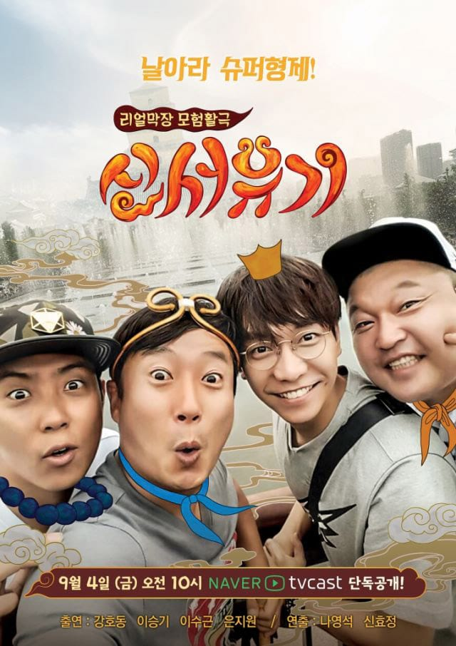 New Journey To The West : poster