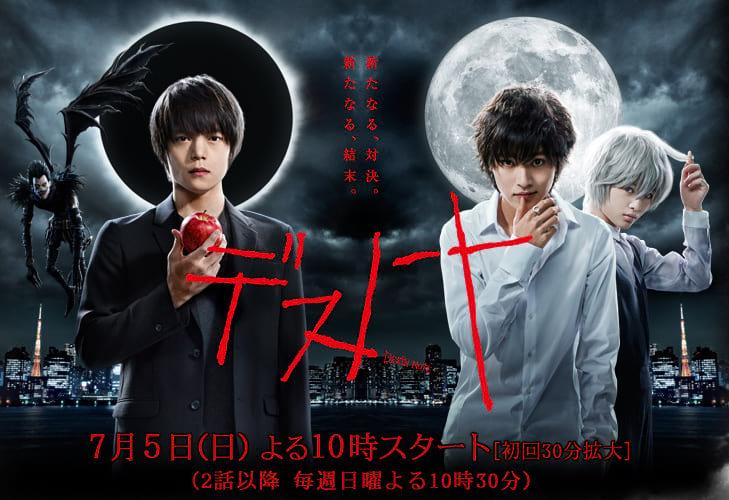 Death Note, avec Masataka Kubota