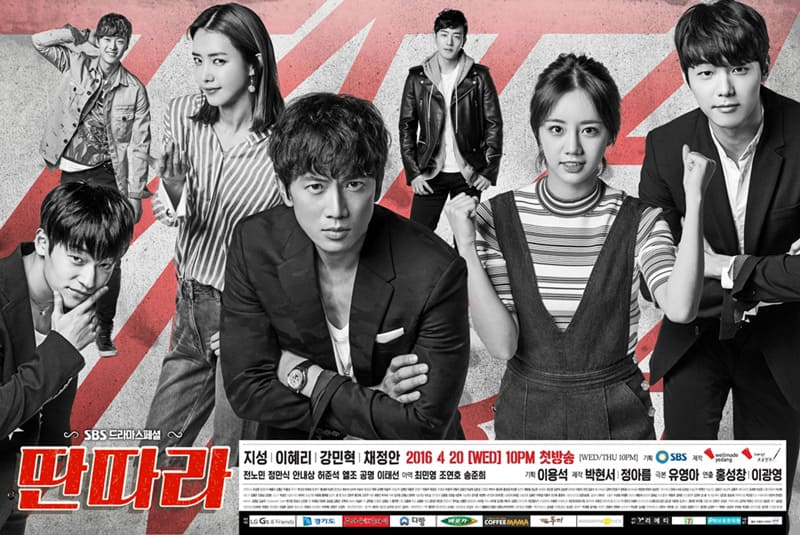 Poster du drama Entertainer