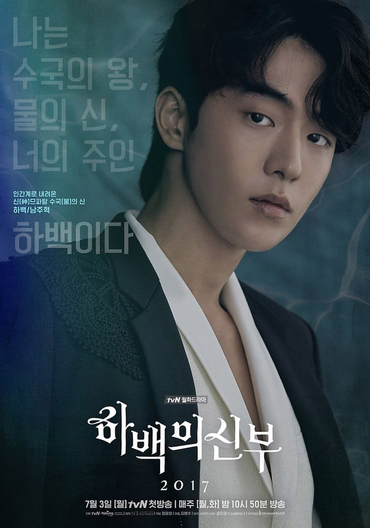 Bride Of The Water God : poster de Nam Joo Hyuk