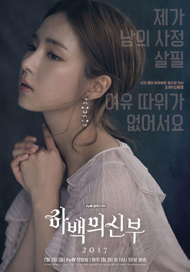Bride Of The Water God : poster de Shin Se Kyung