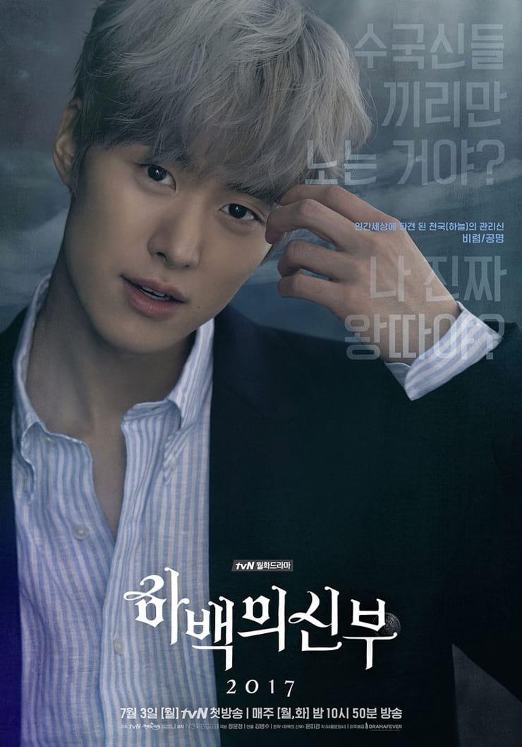 Bride Of The Water God : poster de Gong Myung