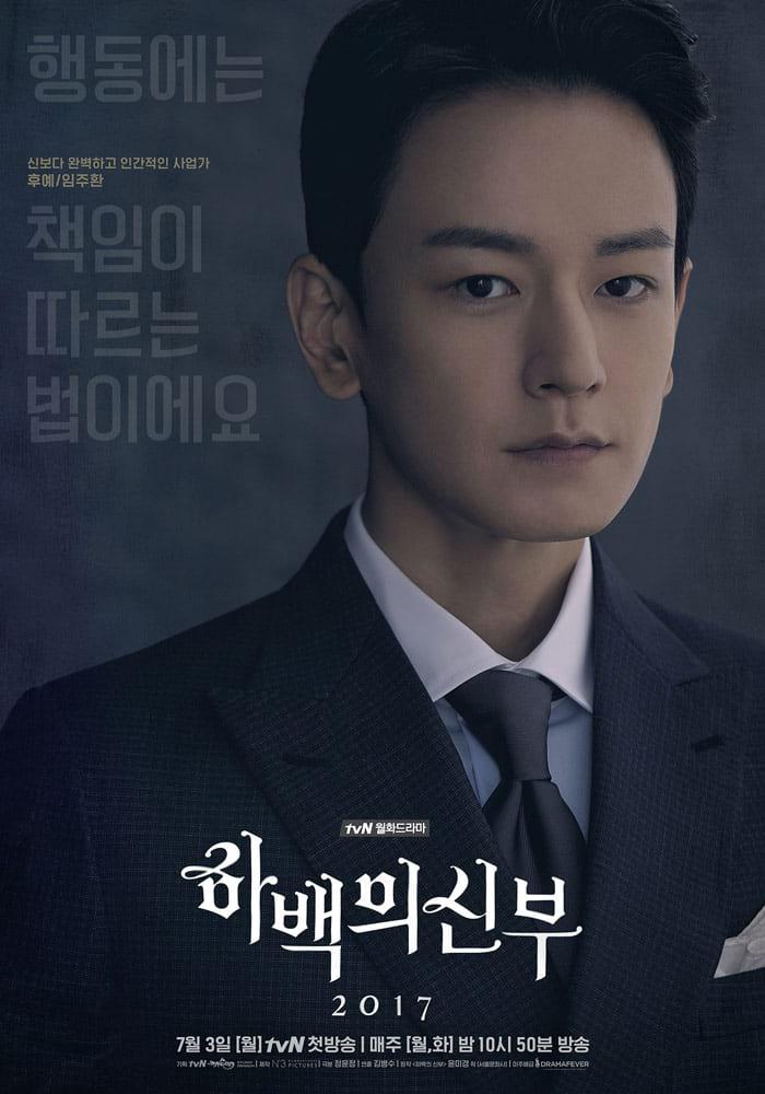 Bride Of The Water God : poster de Im Joo Hwan