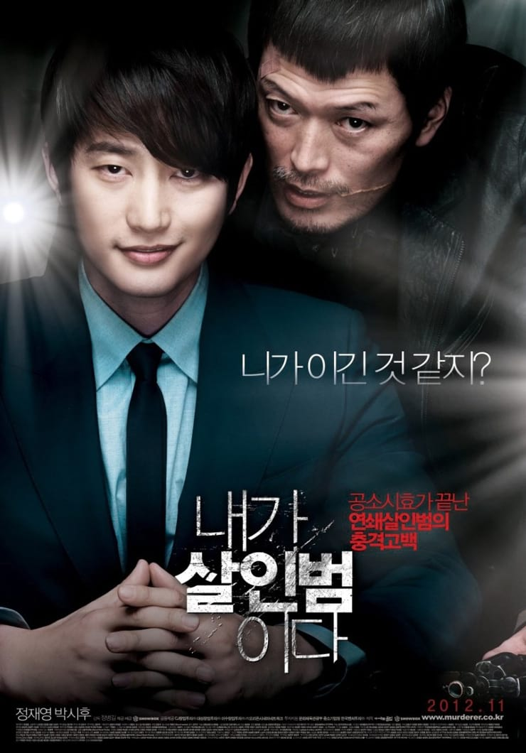 Confession of Murder : poster du film