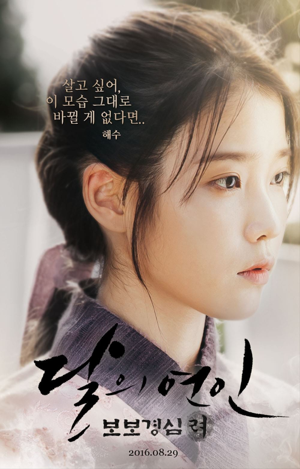 Moon Lovers: Scarlet Heart Ryeo : poster de IU