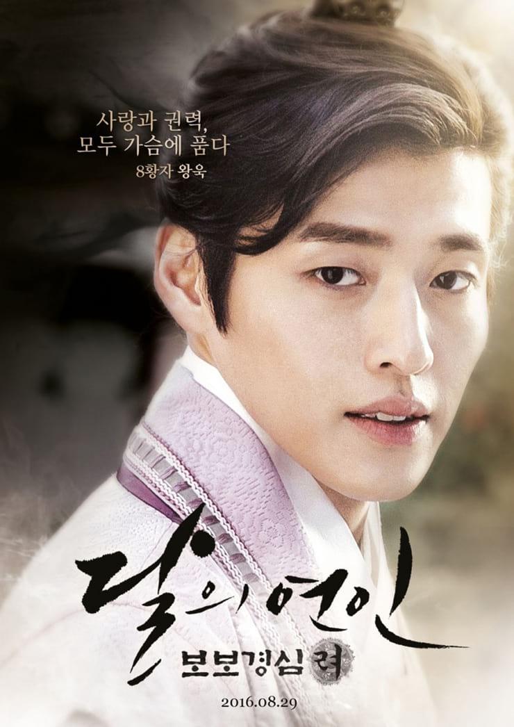 Moon Lovers: Scarlet Heart Ryeo : poster de Kang Ha Neul