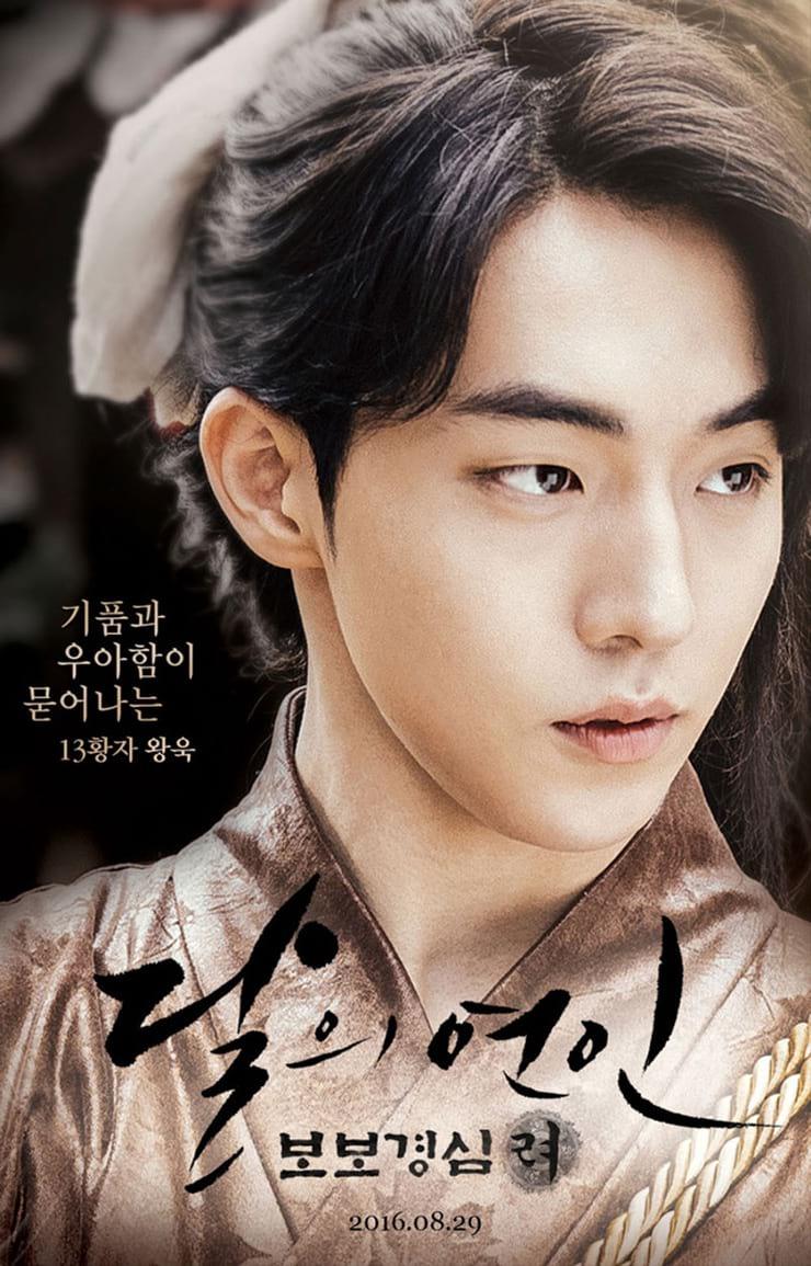 Moon Lovers: Scarlet Heart Ryeo : poster de Nam Joo Hyuk