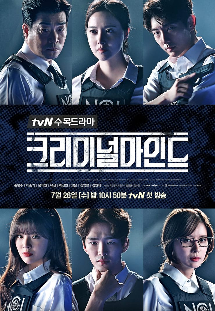 Criminal Minds Korea : poster