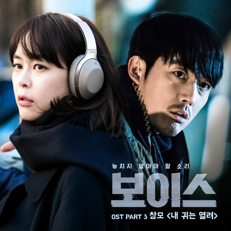 Voice, avec Lee Ha Na et Jang Hyuk : poster