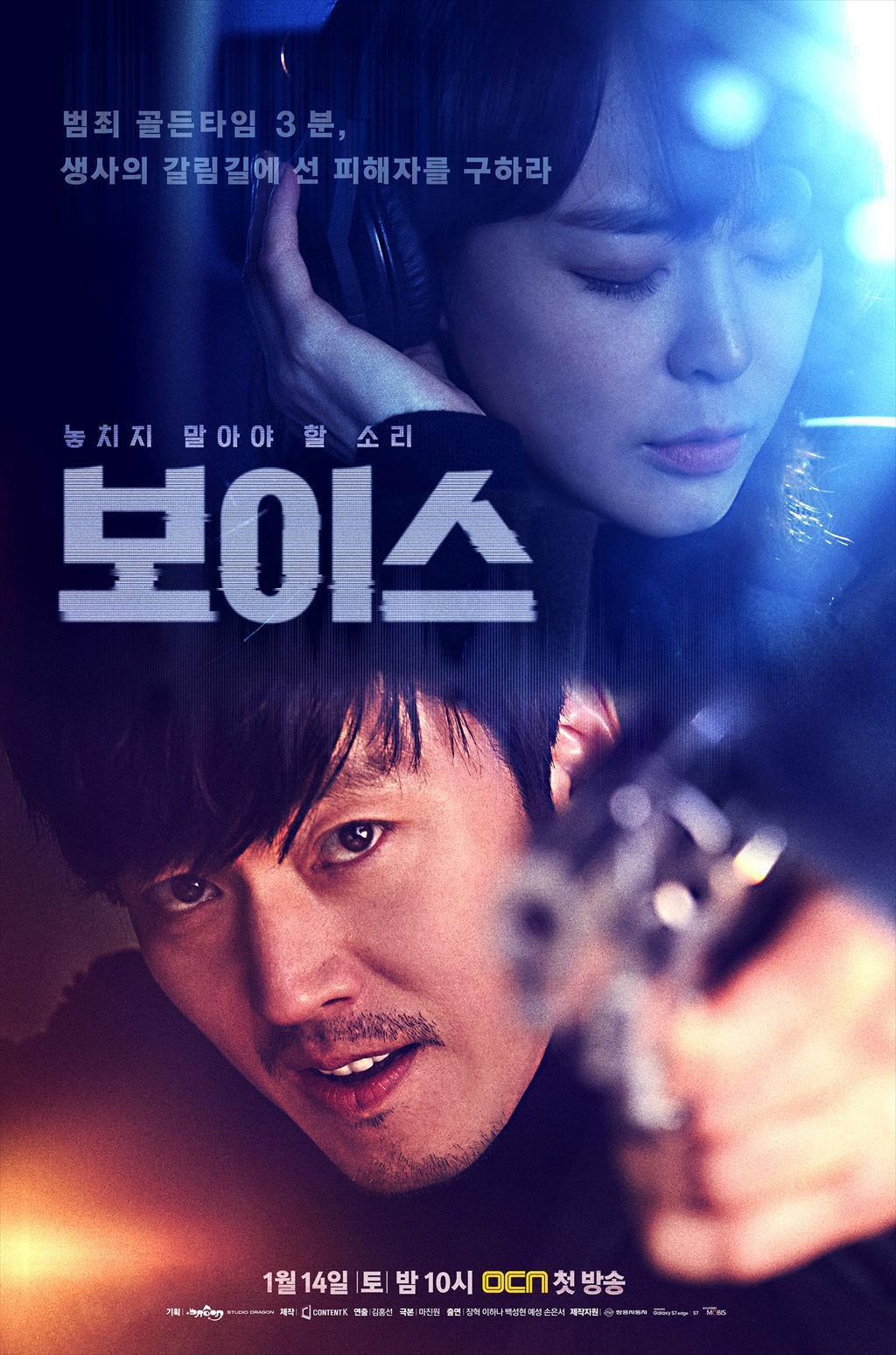 Poster de la série policière Voice (OCN, Netflix)