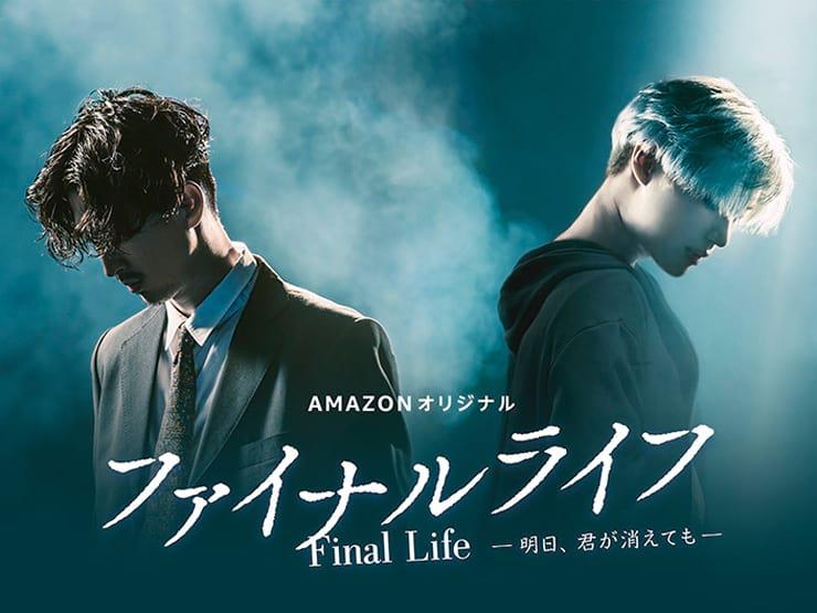 Final Life : poster du drama japonais