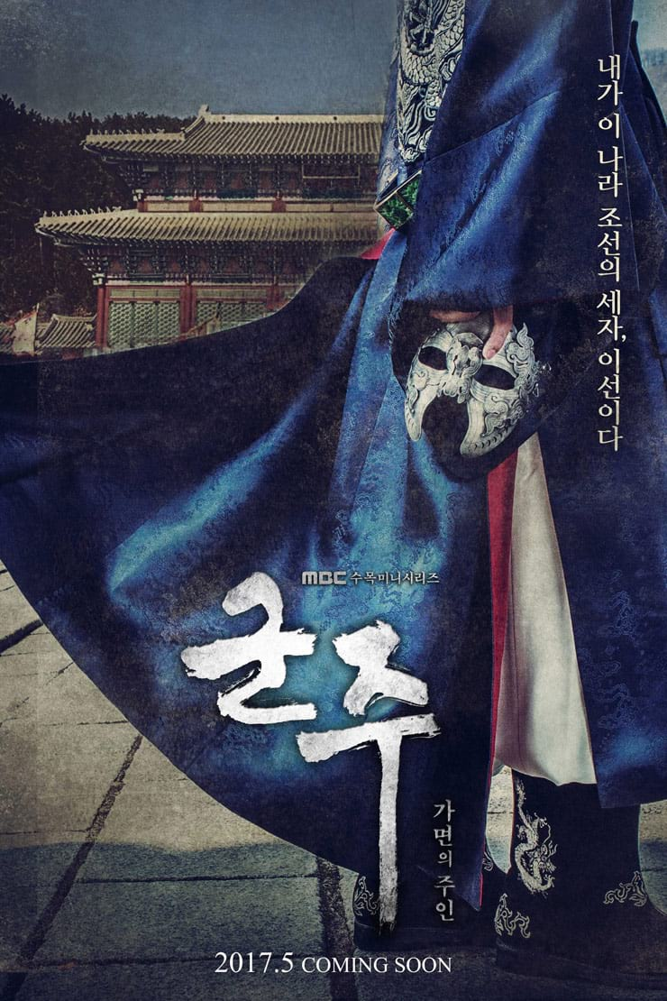 Ruler: Master of the Mask: poster de Yoo Seung Ho
