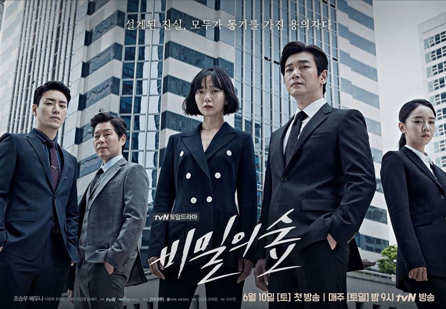 Stranger ; affiche du drama de tvN