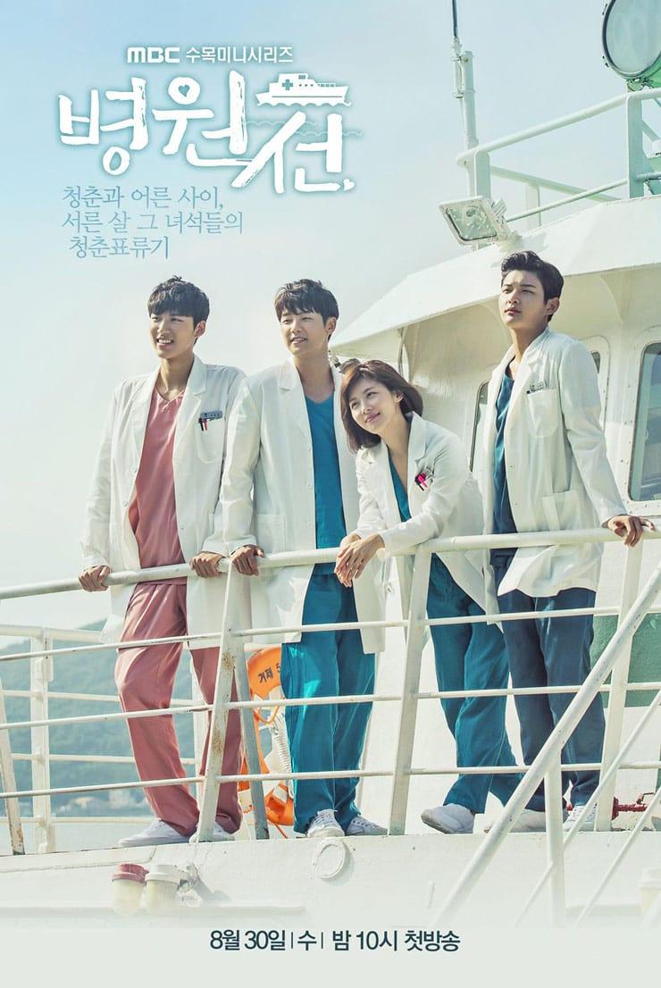 Hospital Ship : poster du drama