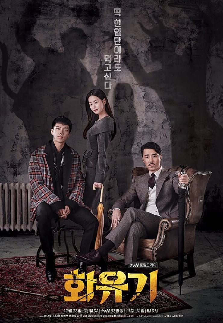 Hwayugi : poster avec Lee Seung Gi, Oh Yeon Seo et Cha Seung Won