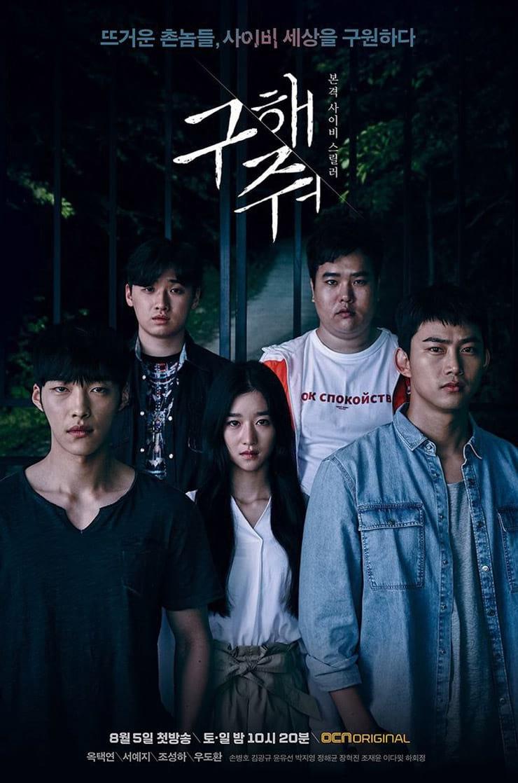 Poster du drama coréen Save Me