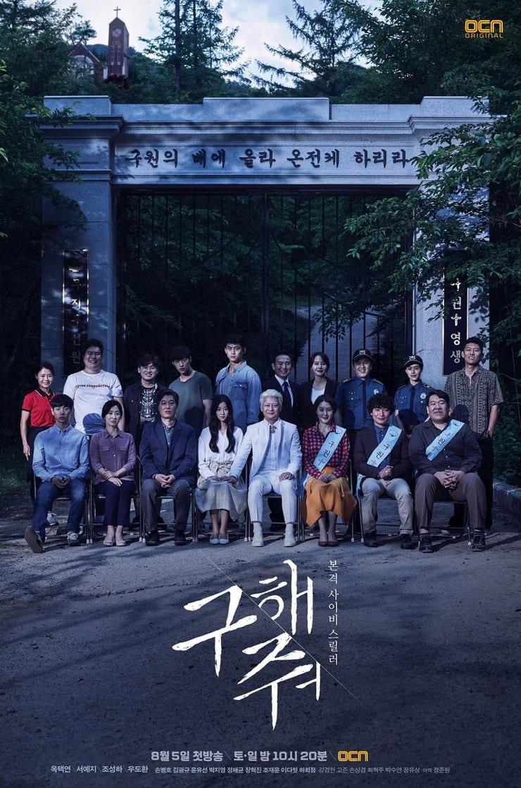 Save Me : poster du drama coréen