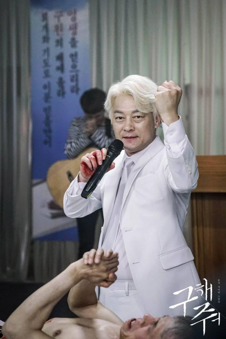 Save Me : Cho Seong Ha en gourou de secte