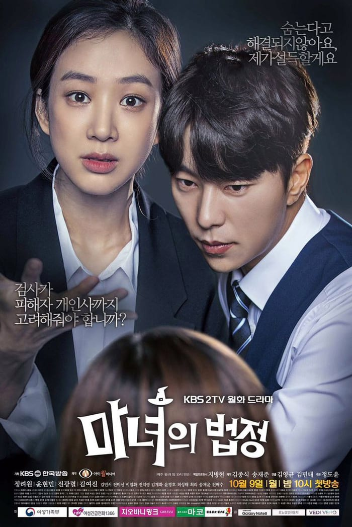Jung Ryeo-Won dans la série coréenne Witch at Court