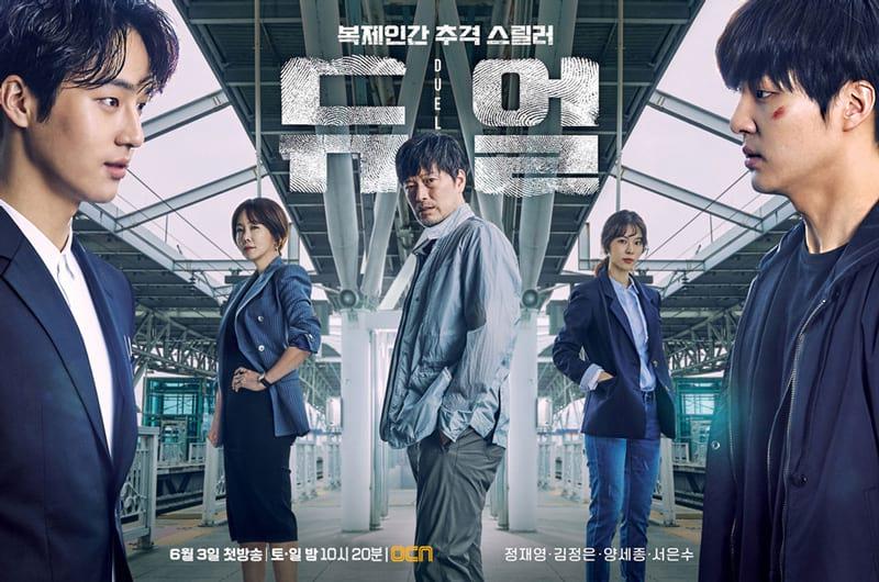 Poster du drama coréen Duel (OCN)