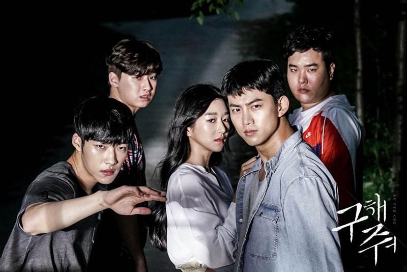 Woo Do Hwan, Seo Ye Ji et Taecyeon dans le drama coréen Save Me