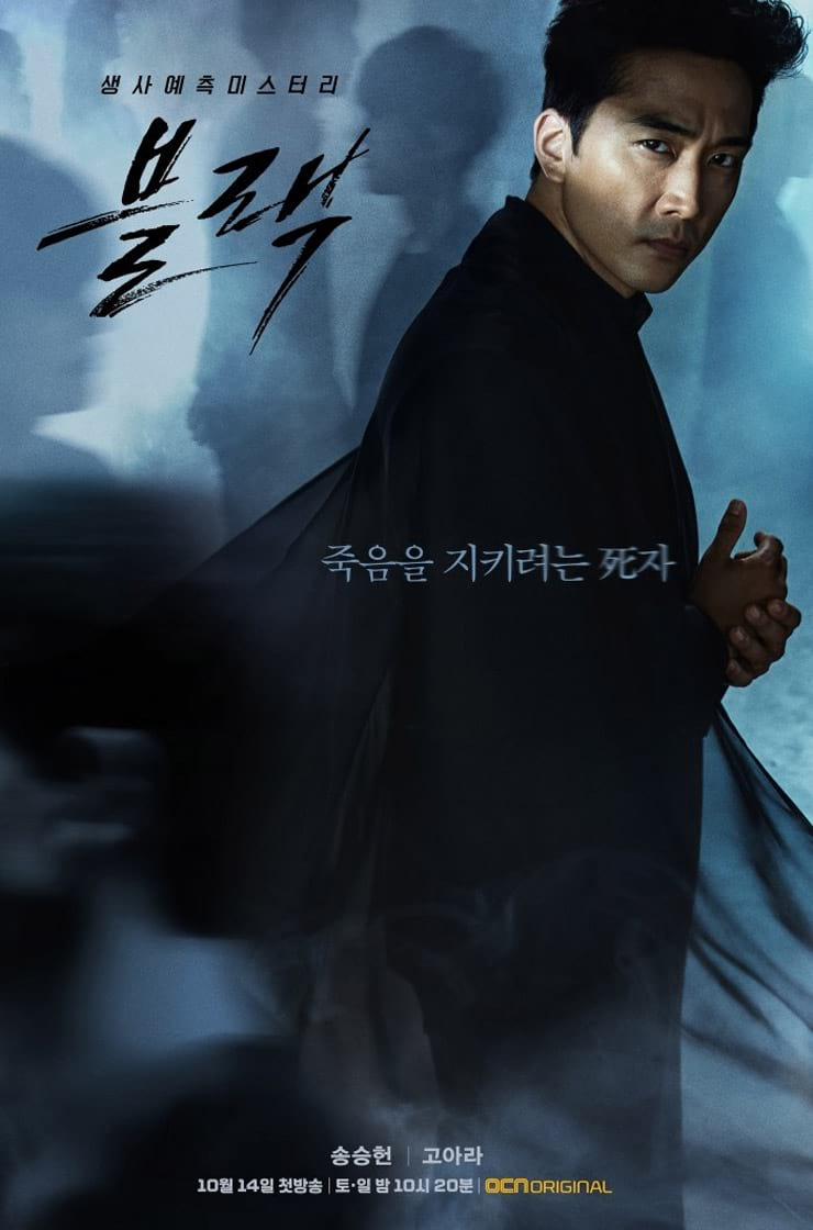 Black ; poster de Song Seung Heon