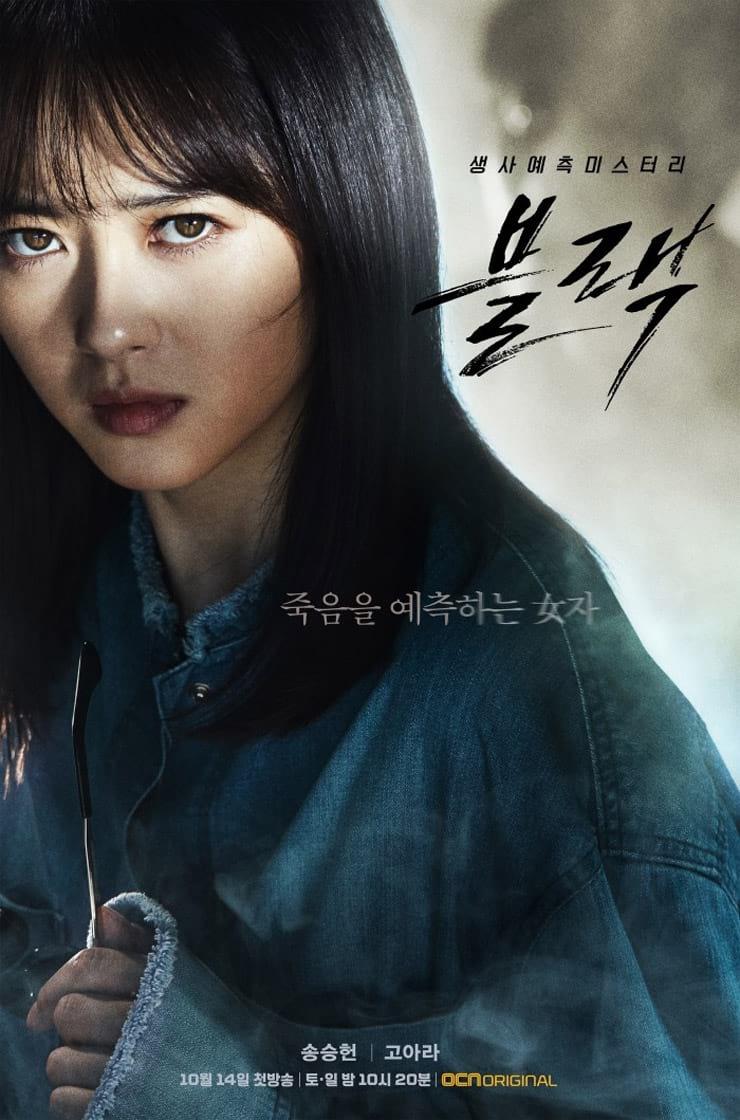 Black : poster de Go Ara