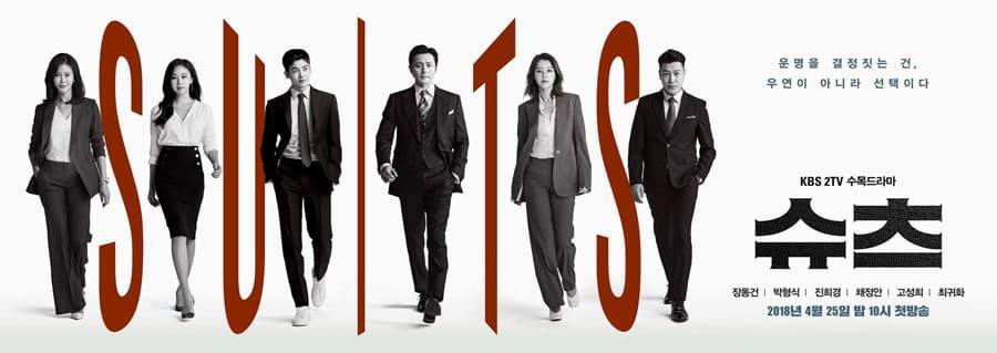 Suits : poster du drama coréen