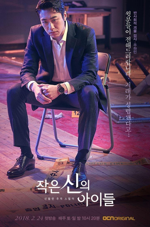"""Poster de Shim Hee Seop pour le drama coréen """"Children Of A Lesser God"""" (OCN)"""