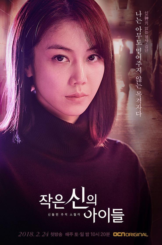 """Poster de Kim Ok Bin pour le drama coréen """"Children Of A Lesser God"""" (OCN)"""
