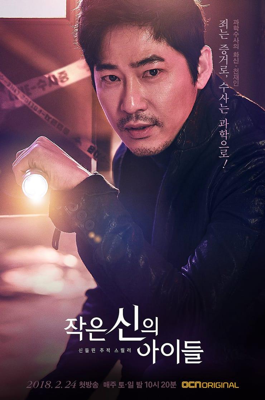 "Poster de Kang Ji Hwan pour le drama coréen ""Children Of A Lesser God"" (OCN)"