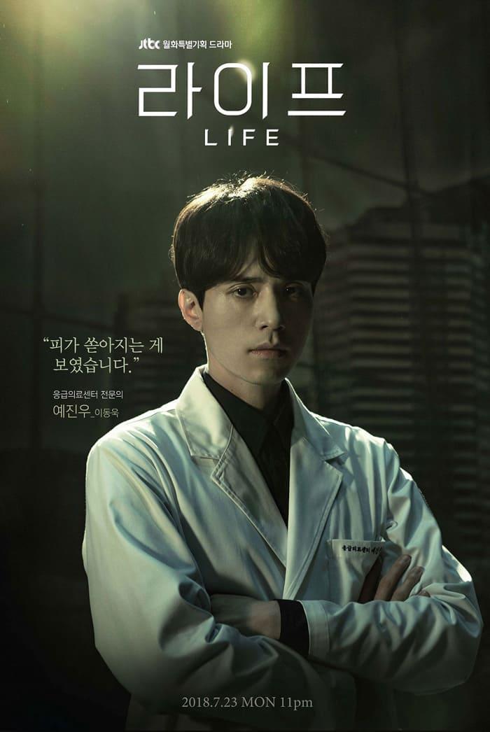 """Character poster de Lee Dong Wook pour le drama coréen """"Life"""" (JTBC)"""