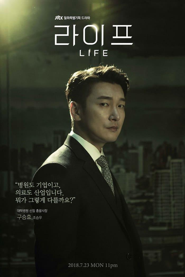 """Character poster de Cho Seung Woo pour le drama coréen """"Life"""" (JTBC)"""