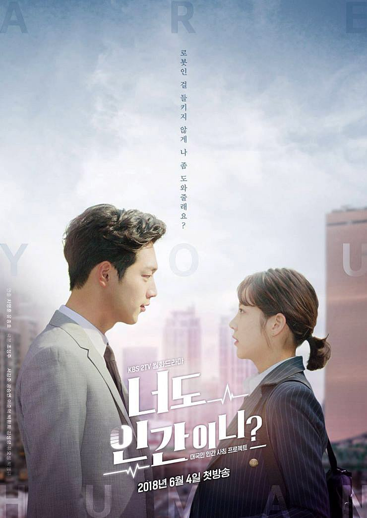 Are You Human Too? : poster du drama