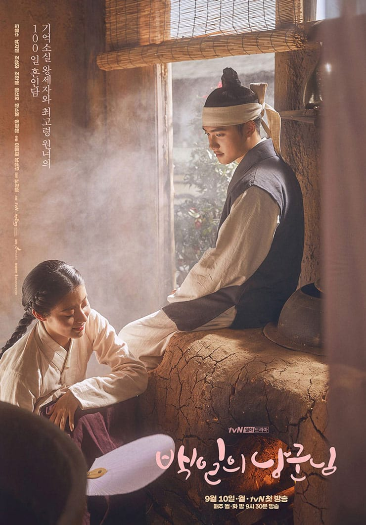 100 Days My Prince : poster