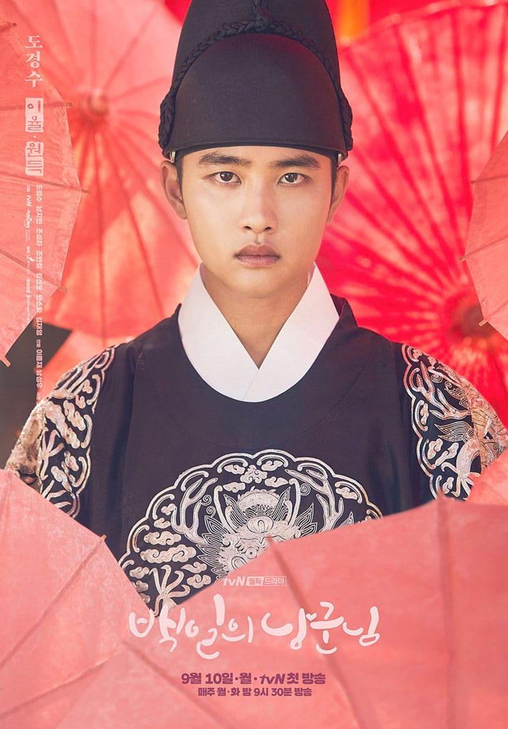 100 Days My Prince : poster de D.O.