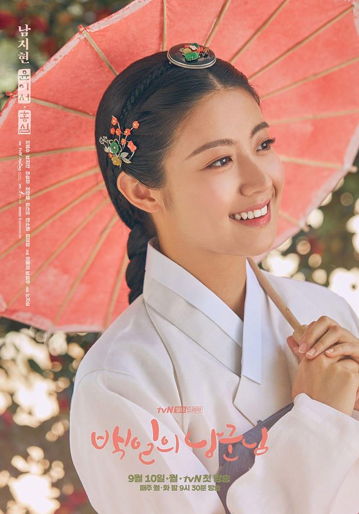 100 Days My Prince : poster de Nam Ji Hyun
