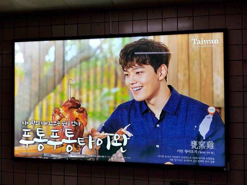 publicité Yeo Jin Goo