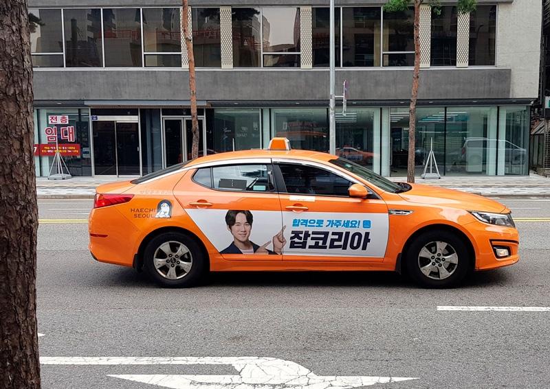 Yoo Yeon Seok pour Job Korea