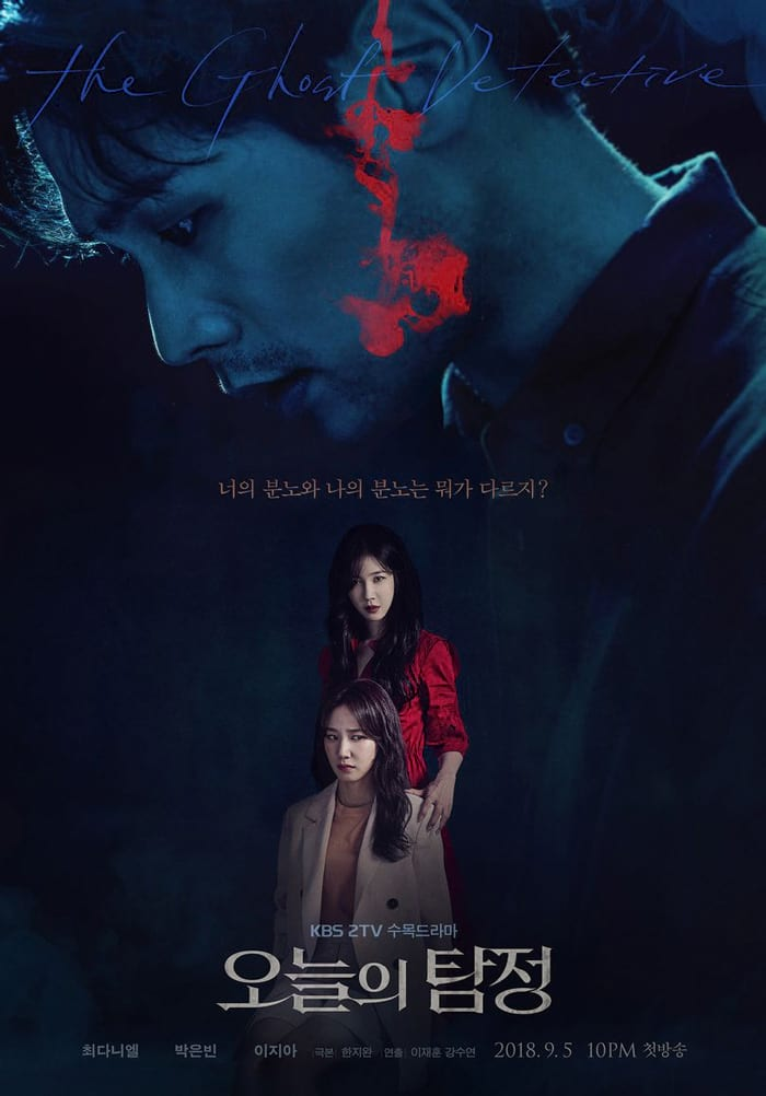 The Ghost Detective : poster