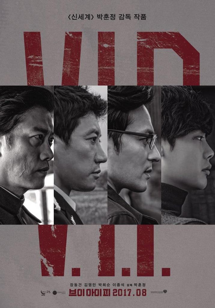 Le film coréen VIP : poster